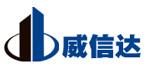 深圳威信达钢结构工程有限公司