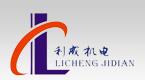 深圳市利成机电设备有限公司