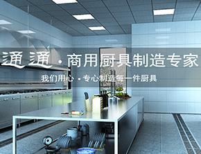 深圳市通通厨具设备有限公司