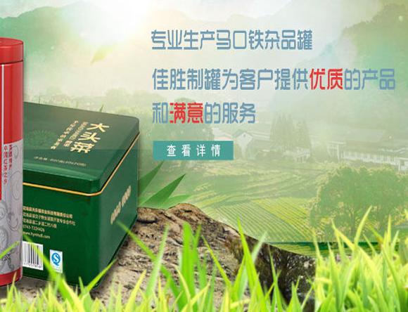 惠州市佳胜制罐实业有限公司
