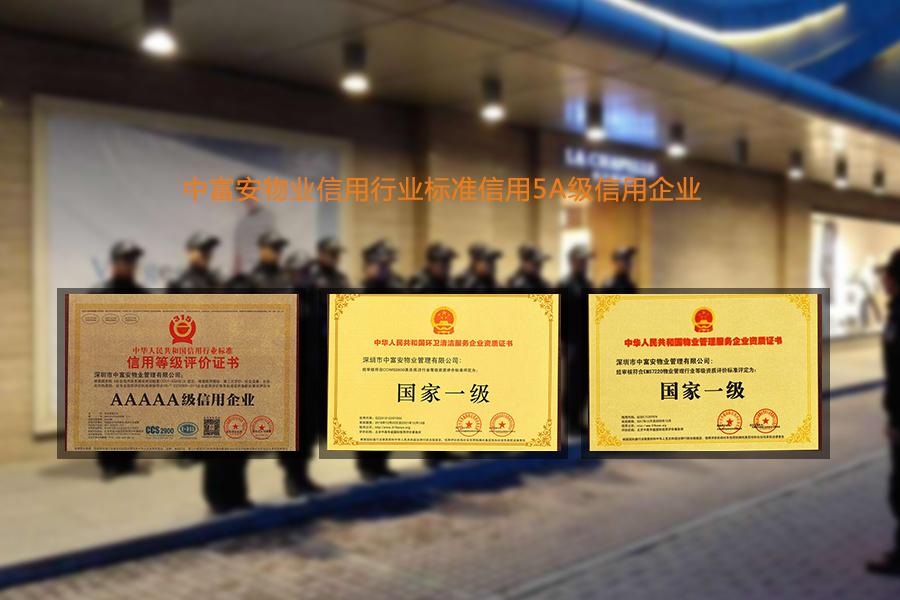 深圳市中富安物业管理有限公司
